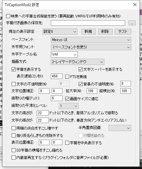 「TVCaptionMod2.tvtp」の設定画面