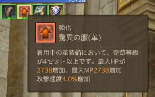 奇跡バフ-2